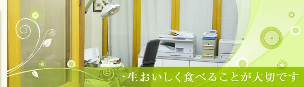 おいしく食べる為に-補綴歯科- 歯医者 文京区 茗荷谷 歯周病 治療