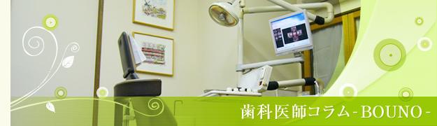 自分の歯を永く使う為に-歯周病- 歯医者 文京区 茗荷谷 歯周病 治療