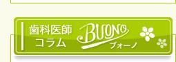 歯科医師コラム-BOUNO- 歯医者 文京区 茗荷谷 歯周病 治療